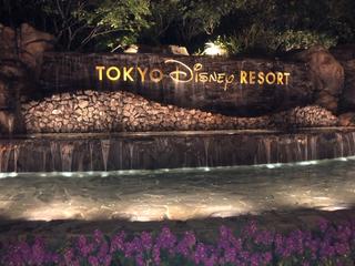 東京ディズニーリゾート.png