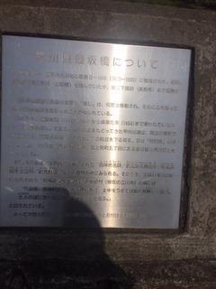 根側貝穀板橋説明.JPG